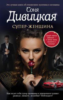 Обложка Супер-женщина Соня Дивицкая