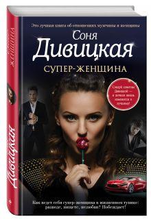 Дивицкая С. - Супер-женщина обложка книги