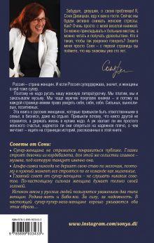 Обложка сзади Супер-женщина Соня Дивицкая