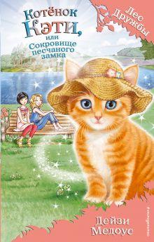 Котёнок Кэти, или Сокровище песчаного замка (выпуск 15)