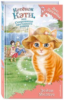 Котёнок Кэти, или Сокровище песчаного замка обложка книги