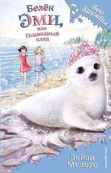 Обложка Белёк Эми, или Подводный клад (выпуск 18) Дейзи Медоус