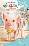 Свинка Милли, или Зеркальный лабиринт (выпуск 17)