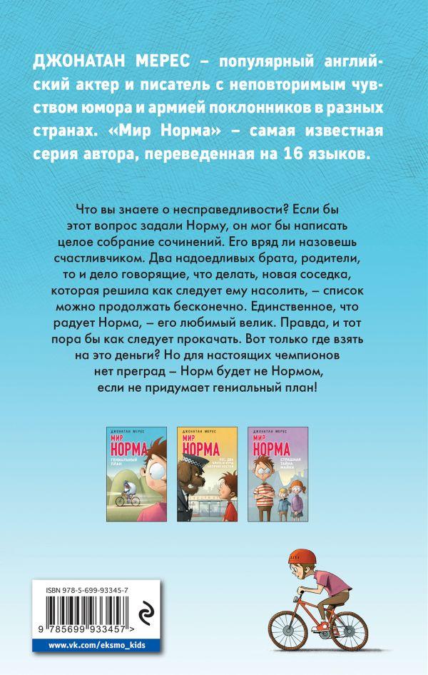 Книга Гениальный план Джонатан Мерес купить, скачать, читать онлайн ... 31676d7650e