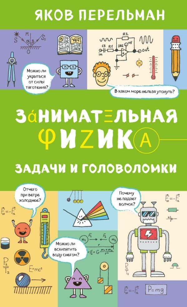 Занимательная физика для детей книга скачать