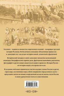 Обложка сзади История России ХХ век. Деградация тоталитарного государства и движение к новой России (1953 — 2008). Том III