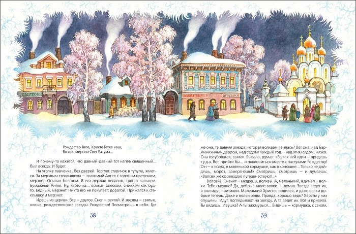 Новогодняя ёлка. Рассказы русских писателей