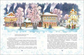 Новогодняя ёлка. Рассказы русских писателей Шмелев И. С., Куприн А. И., Лесков Н. С. и др.