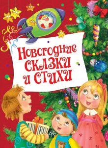 - Новогодние сказки и стихи обложка книги