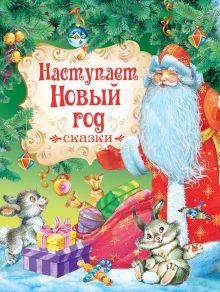 - Наступает Новый год. Сказки обложка книги