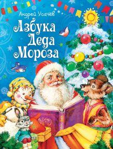 Усачев А.А. - А. Усачев. Азбука Деда Мороза обложка книги