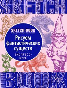Sketchbook с уроками внутри. Рисуем Фантастических существ