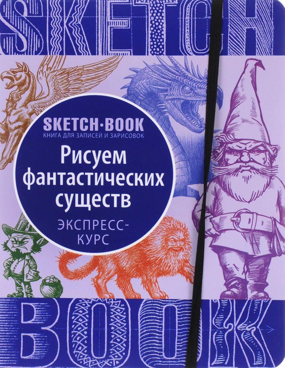 Sketchbook. Фантастические существа