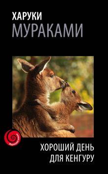 Обложка Хороший день для кенгуру Харуки Мураками