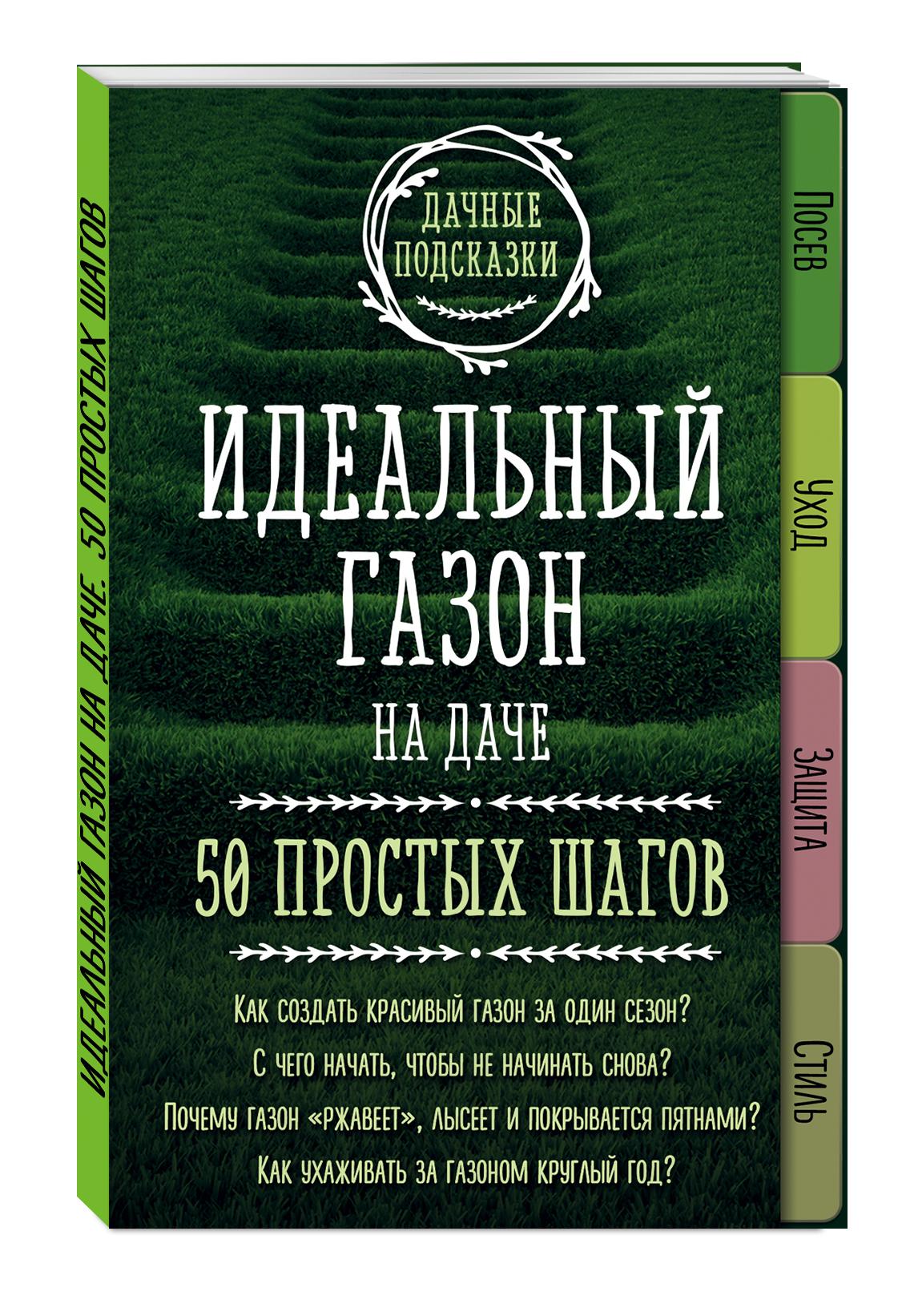 Колпакова М.В. Идеальный газон на даче. 50 простых шагов