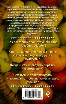 Обложка сзади Богатый сад. Шпаргалка разумного дачника. 100 экспресс-советов Мария Колпакова