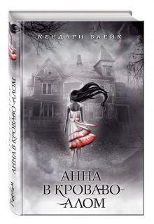 Блейк К. - Анна в кроваво-алом обложка книги