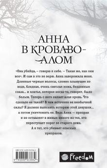 Обложка сзади Анна в кроваво-алом Кендари Блейк