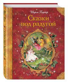 Барбер Ш. - Сказки под радугой обложка книги