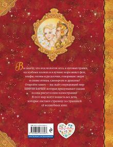 Обложка сзади Сказки под радугой Ширли Барбер