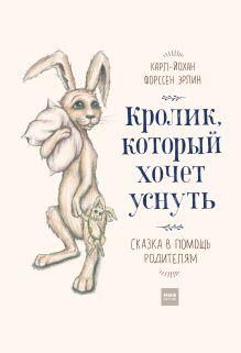 Карл-Йохан Форссен Эрлин - Кролик, который хочет уснуть. Сказка в помощь родителям обложка книги