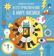 Воллиман Д. - Профессор Астрокот и его приключения в мире физики обложка книги