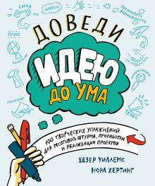 Уиллемс Х.; Хертинг Н. - Доведи идею до ума. 100 творческих упражнений для мозгового штурма, проработки и реализации проектов обложка книги