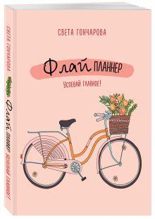 Гончарова С. - Флай-планнер. Успевай главное! обложка книги