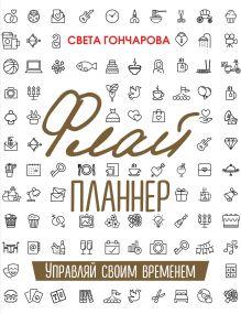 Обложка Флай-планнер. Управляй своим временем Света Гончарова, Ицхак Пинтосевич