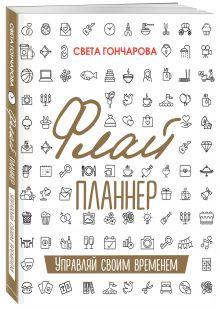 Гончарова С. - Флай-планнер. Управляй своим временем обложка книги