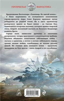 Обложка сзади Тамплиер. На Святой Руси Юрий Корчевский