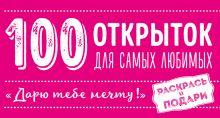 """Комплект """"100 открыток для самых любимых """"Дарю тебе мечту"""" """" (бандероль)"""