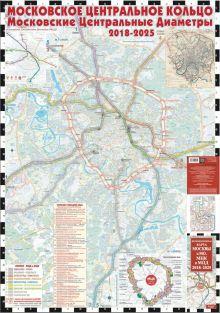 Деев С. - Карта Москвы с МЦК и МО обложка книги