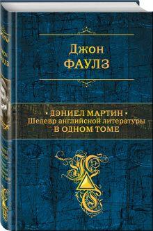 Фаулз Дж. - Дэниел Мартин. Шедевр английской литературы в одном томе обложка книги
