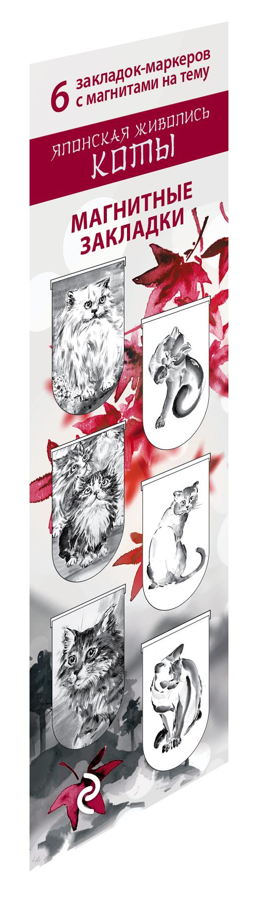 Магнитные закладки. Японская живопись. Коты (6 закладок полукругл.)