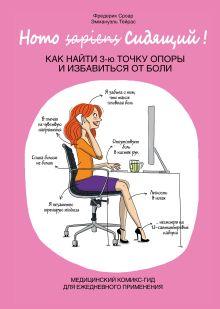 Обложка Homo Сидящий. Как найти 3 точку опоры и избавиться от боли Фредерик Сроар, Эммануэль Тейрас