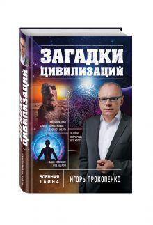 Прокопенко И.С. - Загадки цивилизаций обложка книги
