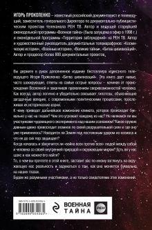 Обложка сзади Загадки цивилизаций Игорь Прокопенко