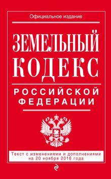 Земельный кодекс Российской Федерации : текст с изм. и доп. на 20 ноября 2016 г.