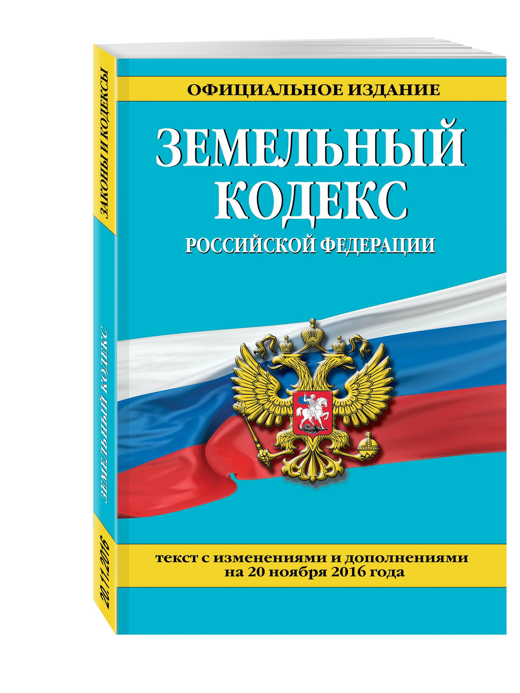 Земельный кодекс Российской Федерации : текст с изм. и доп. на 20 ноября 2016 г. куплю земельный участок по рогачевскому ш