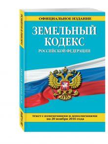 - Земельный кодекс Российской Федерации : текст с изм. и доп. на 20 ноября 2016 г. обложка книги
