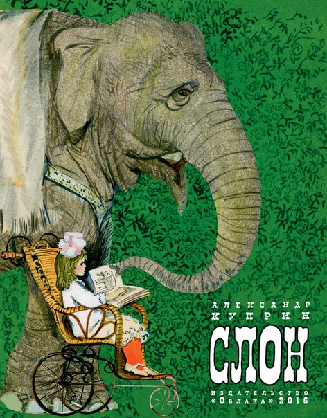 Слон ( А. Куприн  )