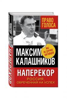 Наперекор. Россия, обреченная на успех обложка книги
