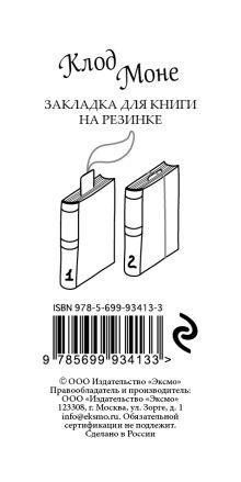Обложка сзади Закладка с резинкой. Клод Моне. Прогулка по скалам Пурвиля (Арте)
