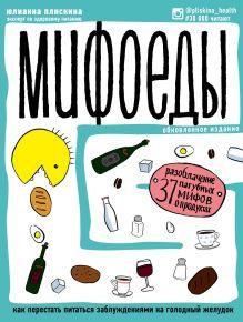 Обложка Мифоеды. Как перестать питаться заблуждениями на голодный желудок (обновленное издание) Юлианна Плискина