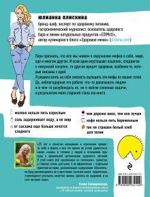Обложка сзади Мифоеды. Как перестать питаться заблуждениями на голодный желудок (обновленное издание) Юлианна Плискина