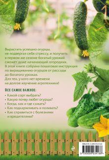 Обложка сзади Огурцы. Урожай без стресса Анна Белякова