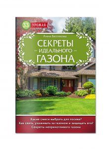 - Секреты идеального газона обложка книги