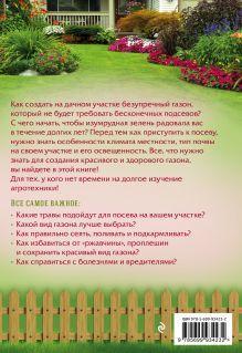 Обложка сзади Секреты идеального газона Анна Белякова