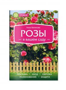 - Розы в вашем саду обложка книги